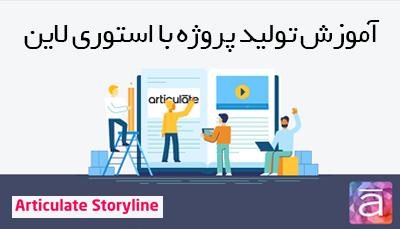 طراحی و ساخت اسلایدشو های آموزشی Storyline