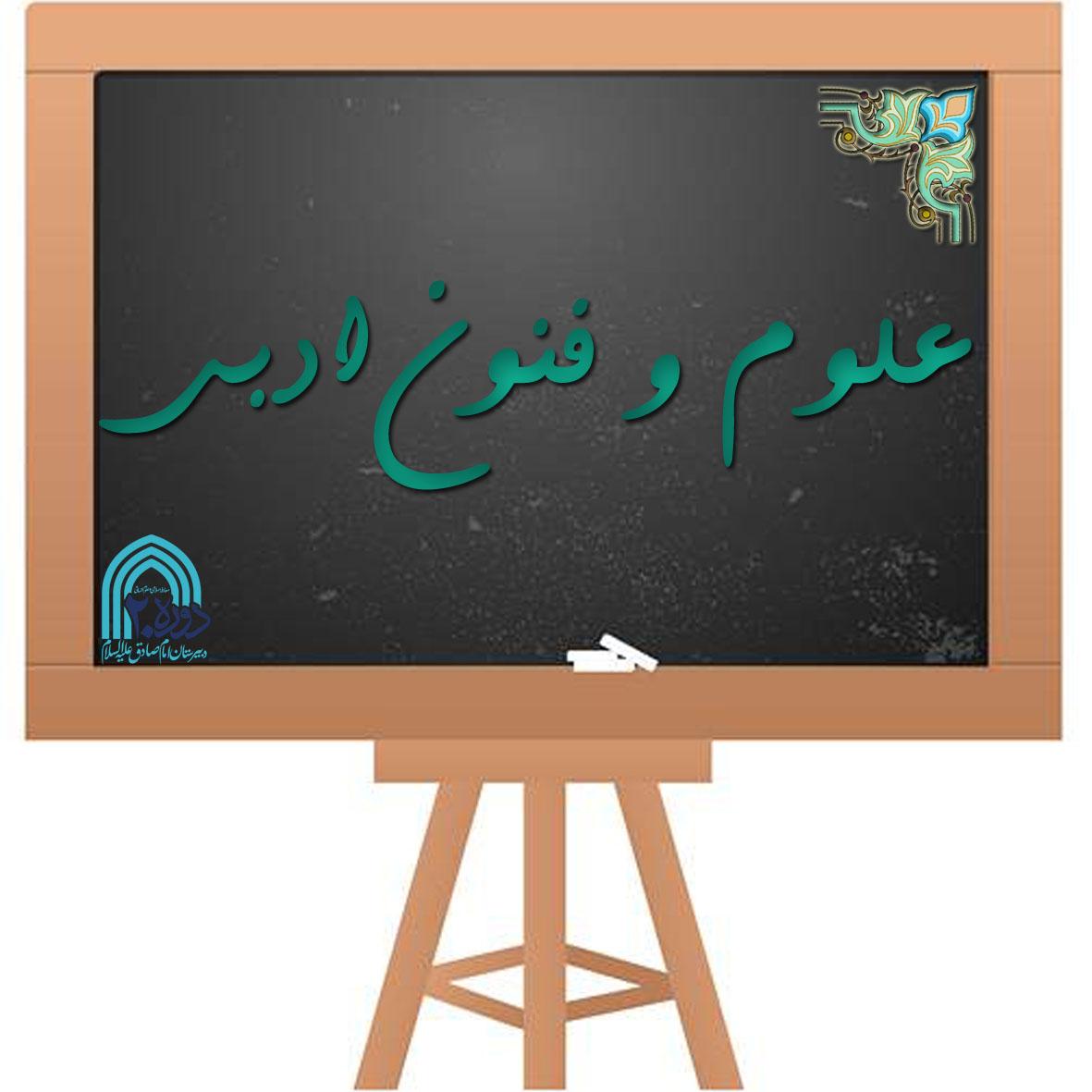 کلاس علوم و فنون ادبی استاد مومنی