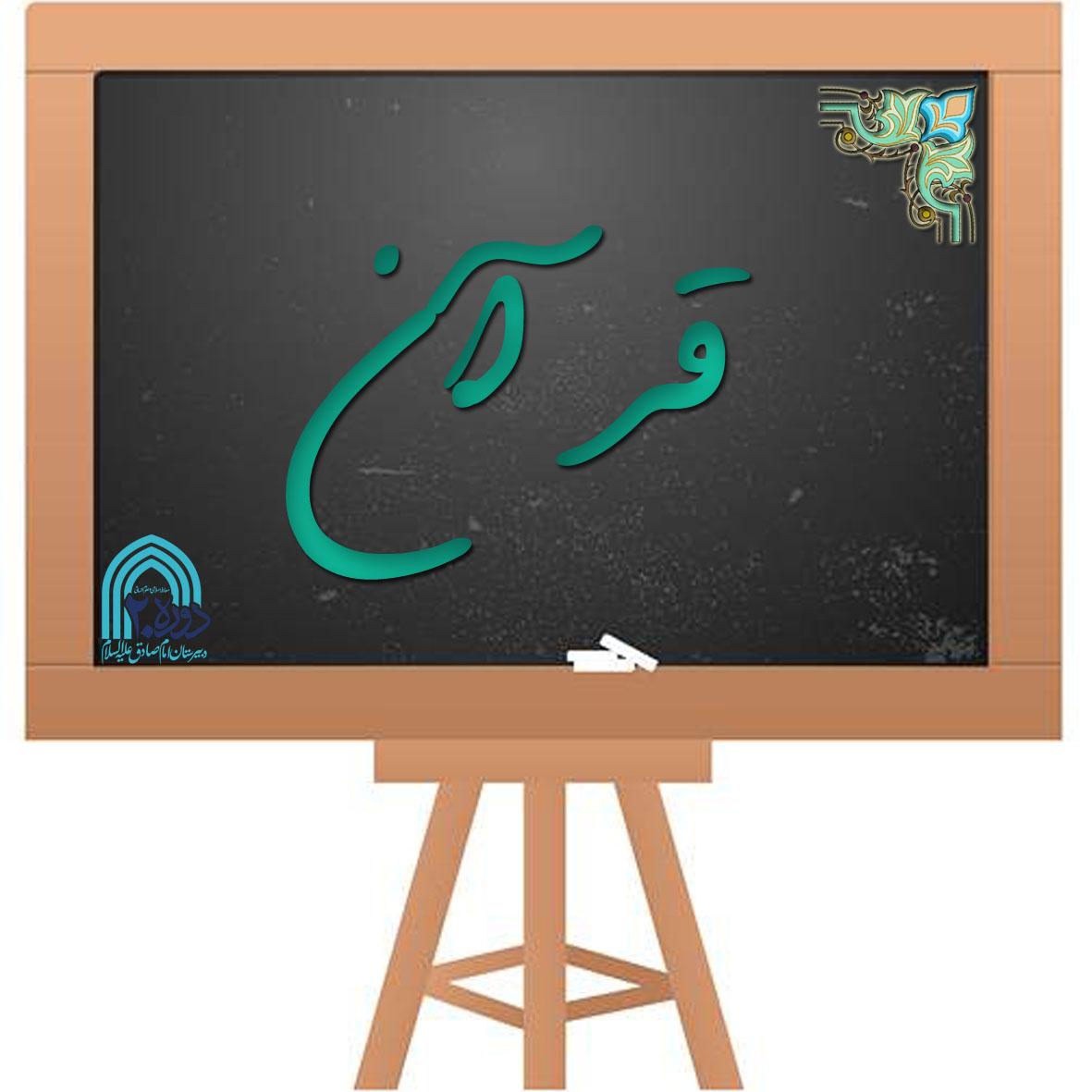 کلاس قرآن استاد حجتی