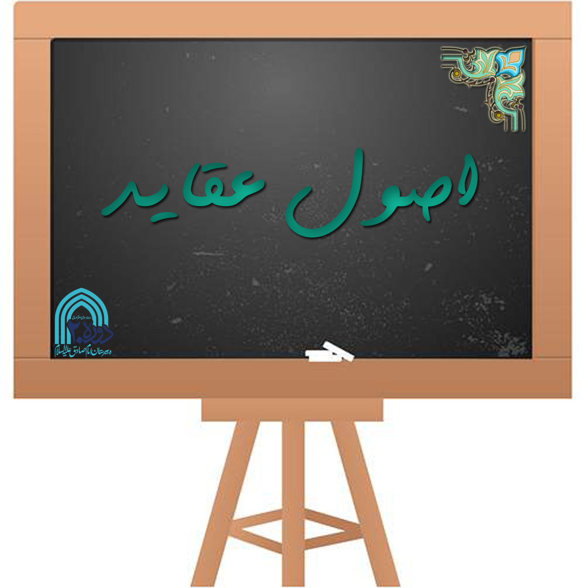 کلاس اصول عقائد استاد سید جعفری
