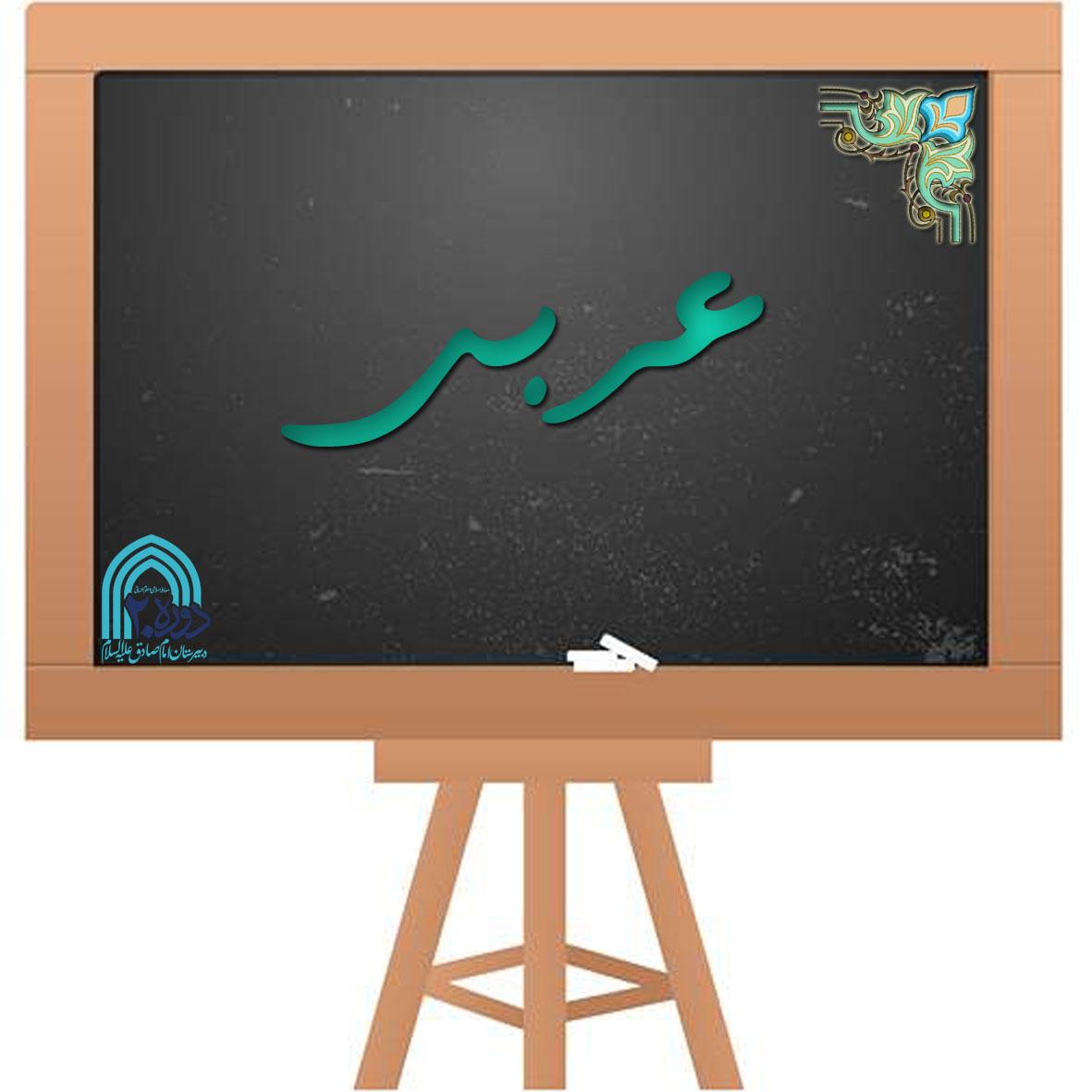 کلاس عربی استاد کافی