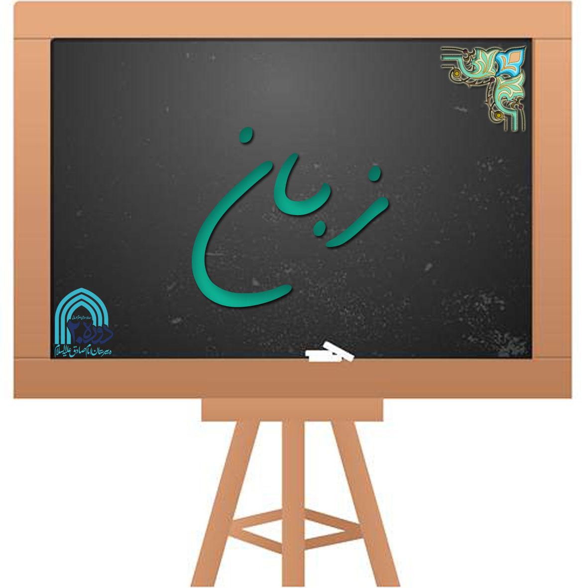 کلاس زبان استاد رحمتی