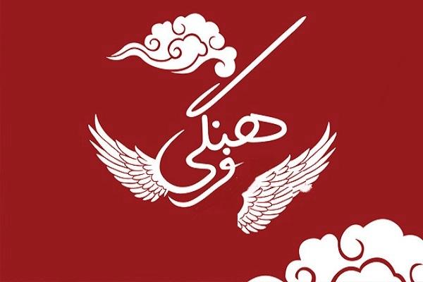 واحد فرهنگی معارف اسلامی و علوم انسانی پسرانه