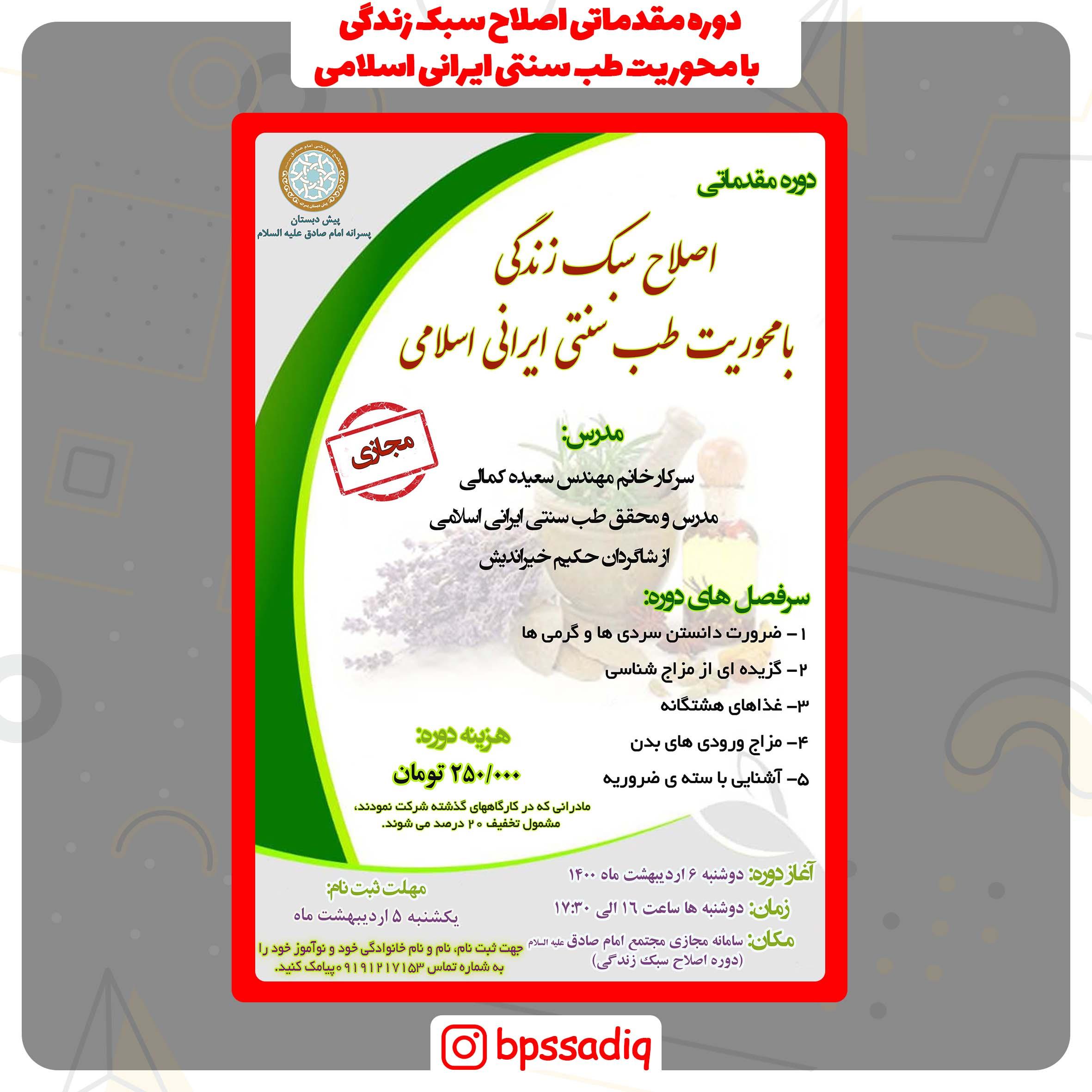 کارگاه طب سنتی ایرانی اسلامی