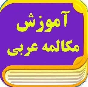 عربی مکالمه